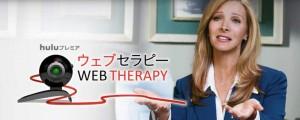 ウェブセラピー1