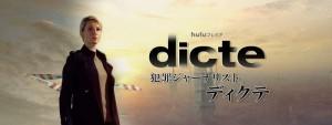 ディクテ1