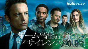 GameOfSilence